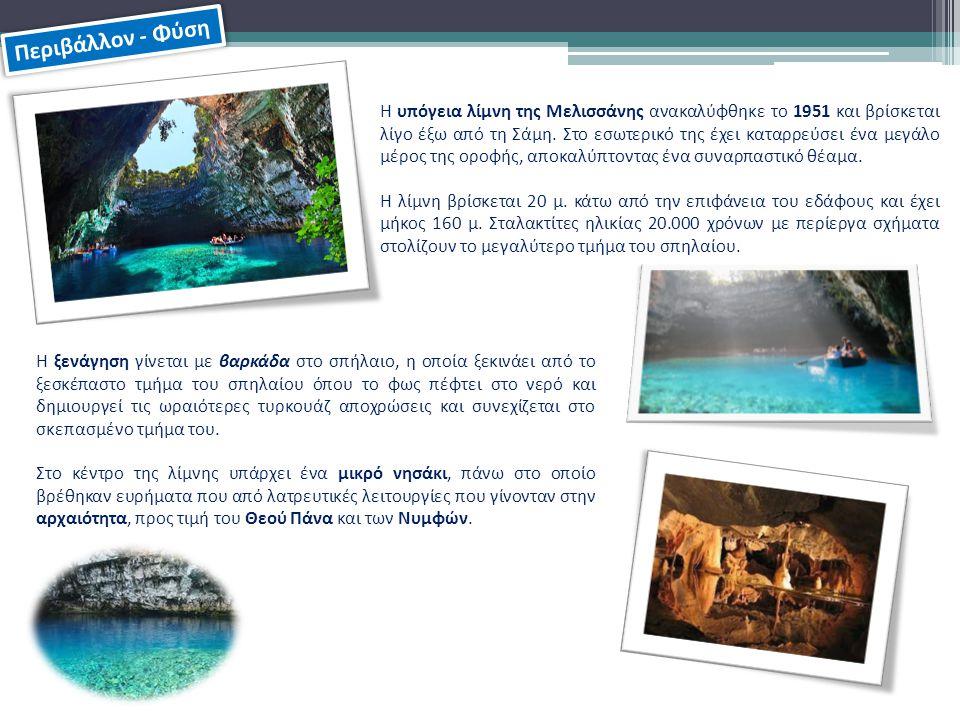 Περιβάλλον - Φύση Η υπόγεια λίμνη της Μελισσάνης ανακαλύφθηκε το 1951 και βρίσκεται λίγο έξω από τη Σάμη.