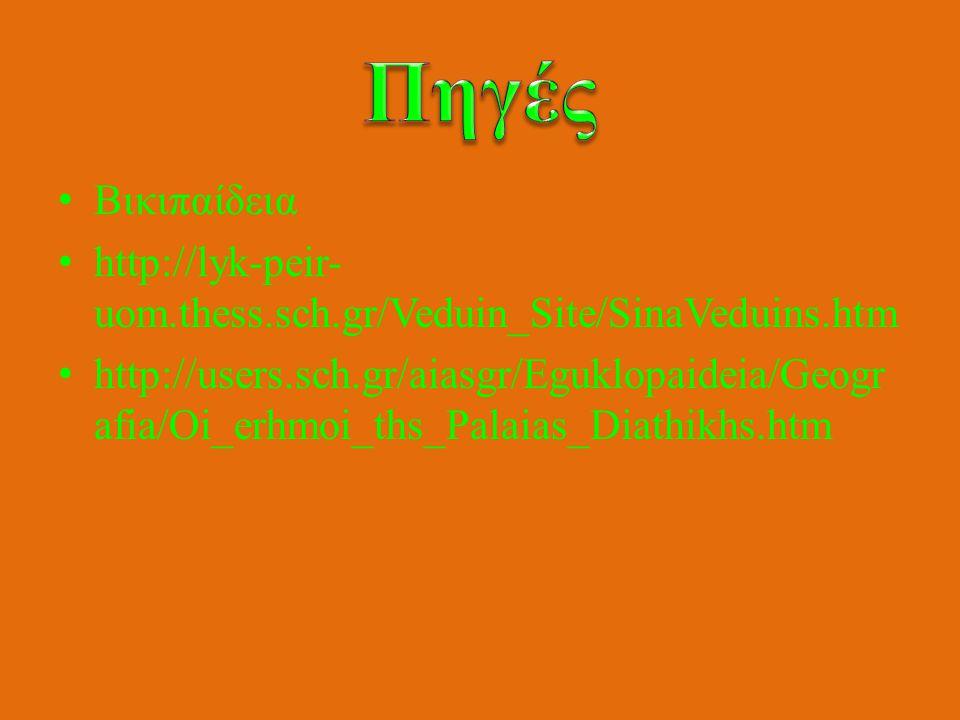 Βικιπαίδεια http://lyk-peir- uom.thess.sch.gr/Veduin_Site/SinaVeduins.htm http://users.sch.gr/aiasgr/Eguklopaideia/Geogr afia/Oi_erhmoi_ths_Palaias_Di