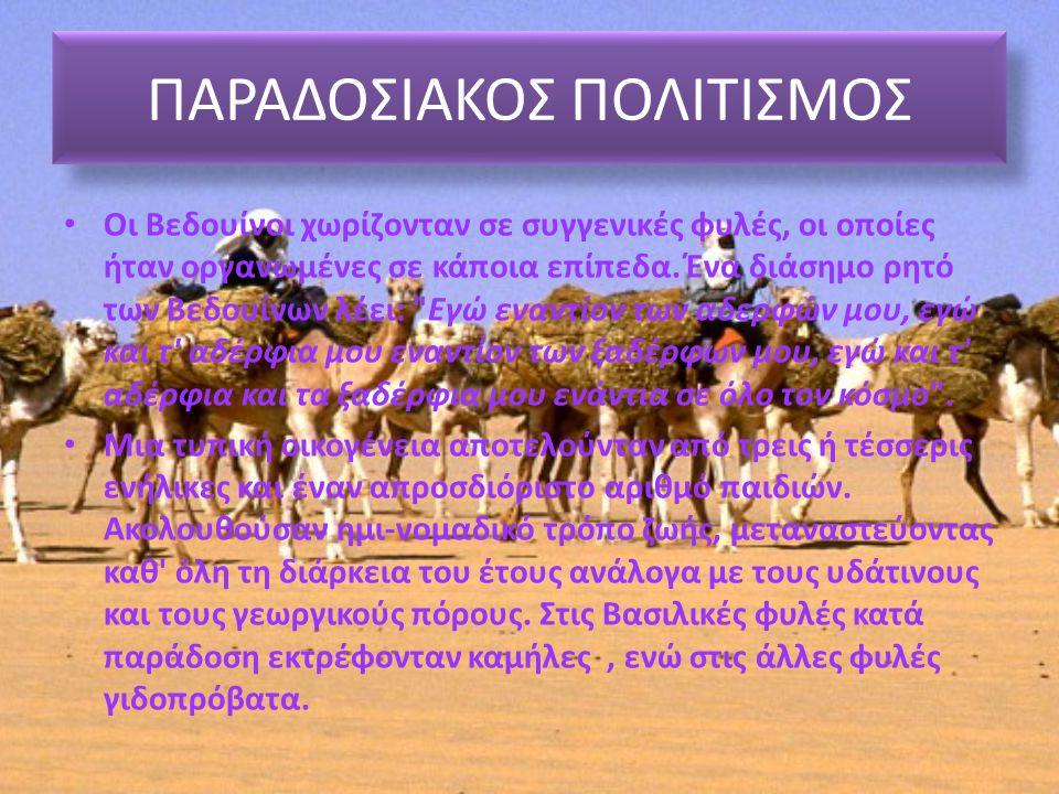 ΠΑΡΑΔΟΣΙΑΚΟΣ ΠΟΛΙΤΙΣΜΟΣ Οι Βεδουίνοι χωρίζονταν σε συγγενικές φυλές, οι οποίες ήταν οργανωμένες σε κάποια επίπεδα. Ένα διάσημο ρητό των Βεδουίνων λέει