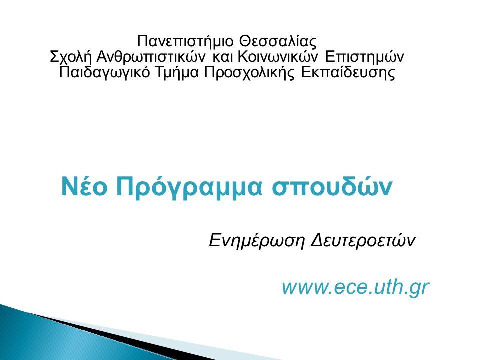 Πανεπιστήμιο Θεσσαλίας Σχολή Ανθρωπιστικών και Κοινωνικών Επιστημών Παιδαγωγικό Τμήμα Προσχολικής Εκπαίδευσης Νέο Πρόγραμμα σπουδών Ενημέρωση Δευτεροετών www.ece.uth.gr