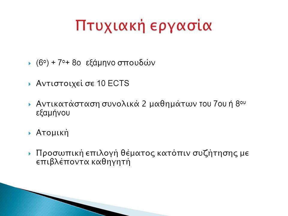  (6 ο ) + 7 ο + 8o εξάμηνο σπουδών  Αντιστοιχεί σε 10 ECTS  Αντικατάσταση συνολικά 2 μαθημάτων του 7ου ή 8 ου εξαμήνου  Ατομική  Προσωπική επιλογή θέματος κατόπιν συζήτησης με επιβλέποντα καθηγητή