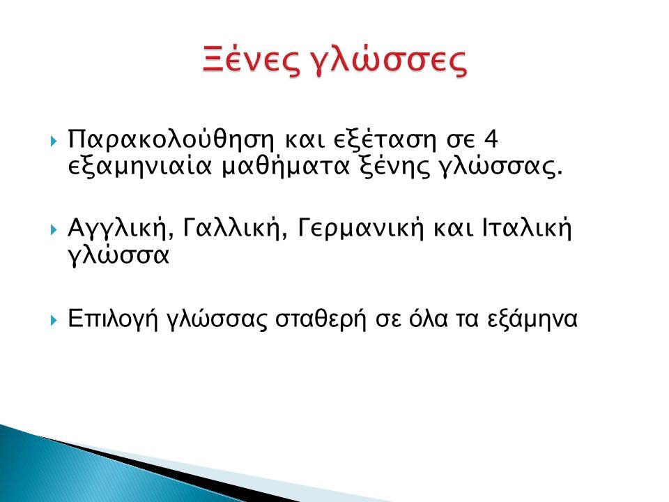  Παρακολούθηση και εξέταση σε 4 εξαμηνιαία μαθήματα ξένης γλώσσας.