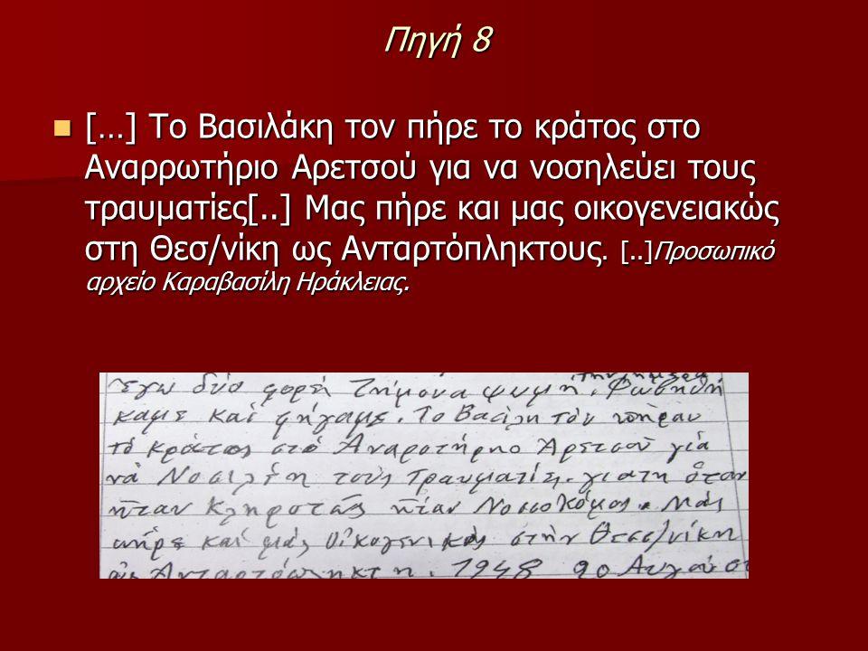 Πηγή 8 […] Το Βασιλάκη τον πήρε το κράτος στο Αναρρωτήριο Αρετσού για να νοσηλεύει τους τραυματίες[..] Μας πήρε και μας οικογενειακώς στη Θεσ/νίκη ως