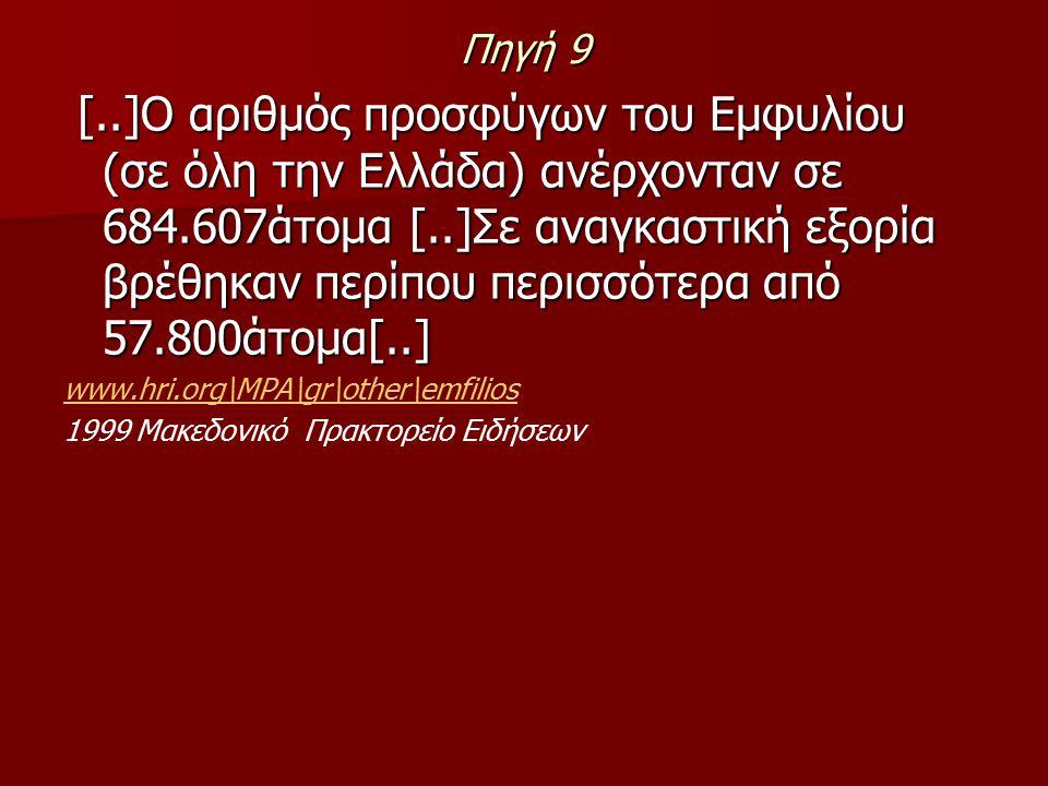 Πηγή 9 [..]Ο αριθμός προσφύγων του Εμφυλίου (σε όλη την Ελλάδα) ανέρχονταν σε 684.607άτομα [..]Σε αναγκαστική εξορία βρέθηκαν περίπου περισσότερα από