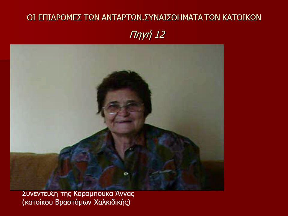 ΟΙ ΕΠΙΔΡΟΜΕΣ ΤΩΝ ΑΝΤΑΡΤΩΝ.ΣΥΝΑΙΣΘΗΜΑΤΑ ΤΩΝ ΚΑΤΟΙΚΩΝ Πηγή 12 Συνέντευξη της Καραμπούκα Άννας (κατοίκου Βραστάμων Χαλκιδικής)