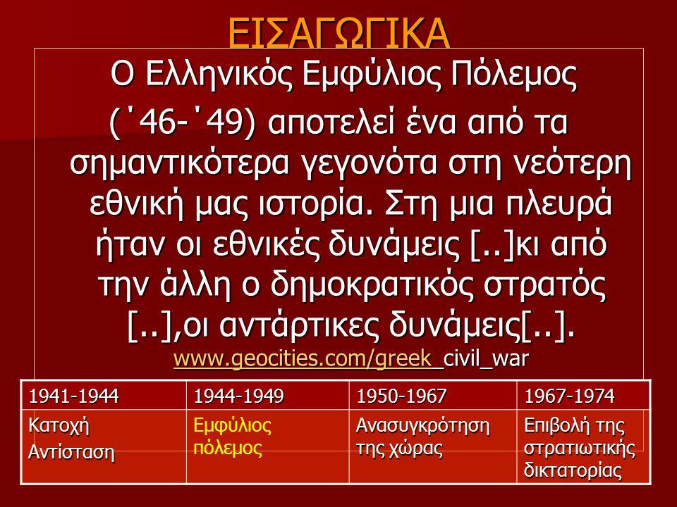ΕΙΣΑΓΩΓΙΚΑ Ο Ελληνικός Εμφύλιος Πόλεμος Ο Ελληνικός Εμφύλιος Πόλεμος (΄46-΄49) αποτελεί ένα από τα σημαντικότερα γεγονότα στη νεότερη εθνική μας ιστορ