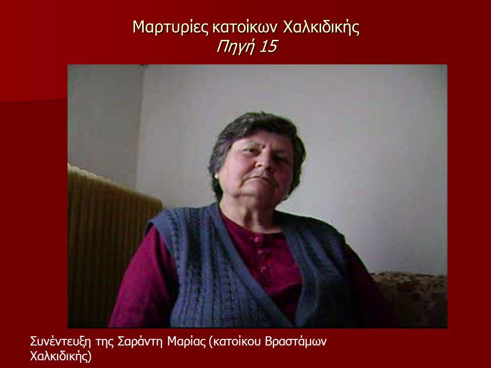 Μαρτυρίες κατοίκων Χαλκιδικής Πηγή 15 Συνέντευξη της Σαράντη Μαρίας (κατοίκου Βραστάμων Χαλκιδικής)