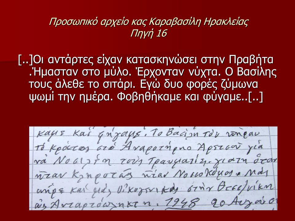 Προσωπικό αρχείο κας Καραβασίλη Ηρακλείας Πηγή 16 [..]Οι αντάρτες είχαν κατασκηνώσει στην Πραβήτα.Ήμασταν στο μύλο. Έρχονταν νύχτα. Ο Βασίλης τους άλε