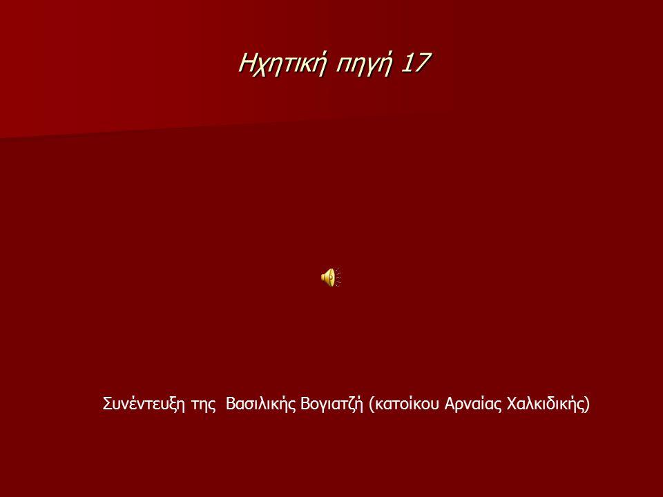 Ηχητική πηγή 17 Συνέντευξη της Βασιλικής Βογιατζή (κατοίκου Αρναίας Χαλκιδικής)