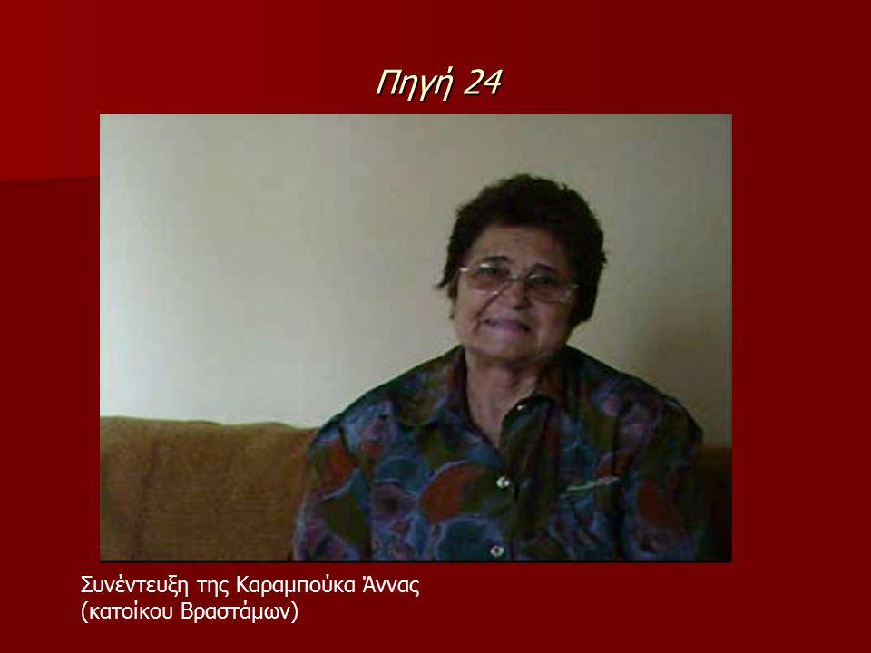 Πηγή 24 Συνέντευξη της Καραμπούκα Άννας (κατοίκου Βραστάμων)