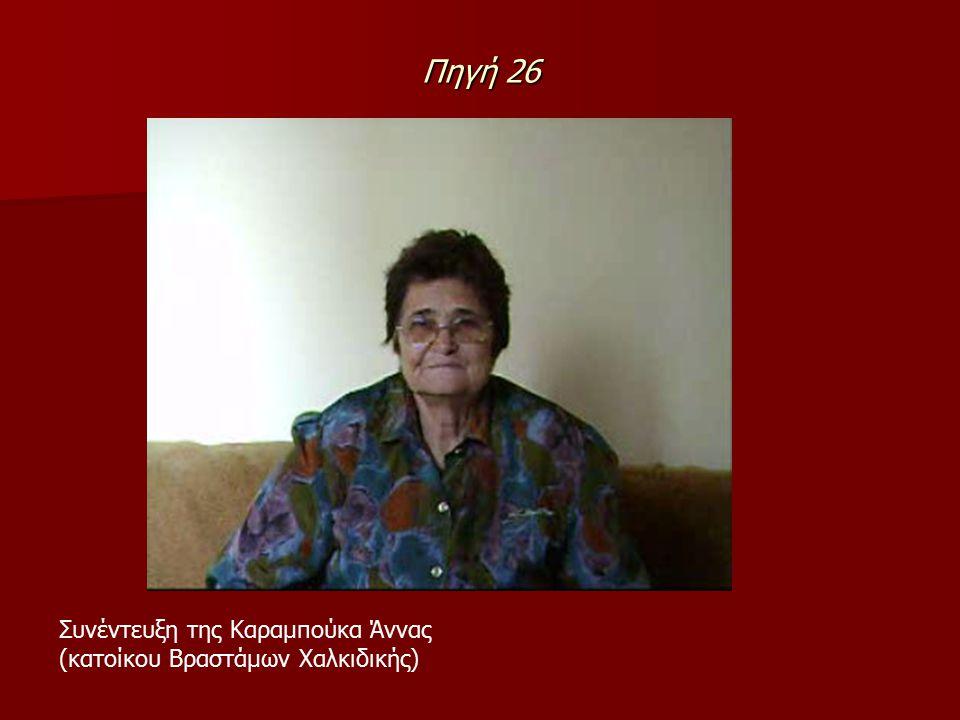 Πηγή 26 Συνέντευξη της Καραμπούκα Άννας (κατοίκου Βραστάμων Χαλκιδικής)