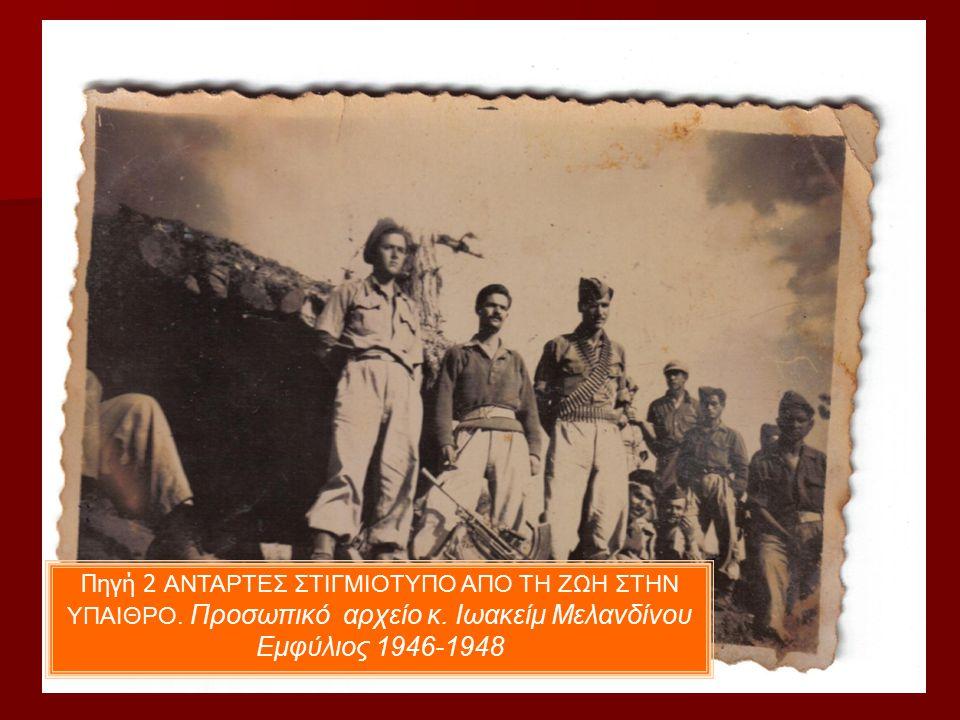 Πηγή 2 ΑΝΤΑΡΤΕΣ ΣΤΙΓΜΙΟΤΥΠΟ ΑΠΟ ΤΗ ΖΩΗ ΣΤΗΝ ΥΠΑΙΘΡΟ. Προσωπικό αρχείο κ. Ιωακείμ Μελανδίνου Εμφύλιος 1946-1948