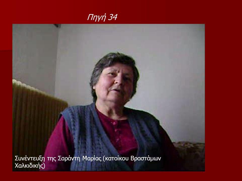 Πηγή 34 Συνέντευξη της Σαράντη Μαρίας (κατοίκου Βραστάμων Χαλκιδικής)