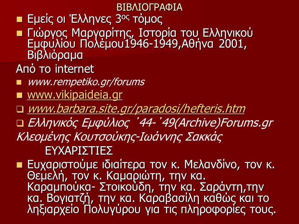 ΒΙΒΛΙΟΓΡΑΦΙΑ Εμείς οι Έλληνες 3 ος τόμος Εμείς οι Έλληνες 3 ος τόμος Γιώργος Μαργαρίτης, Ιστορία του Ελληνικού Εμφυλίου Πολέμου1946-1949,Αθήνα 2001, Β