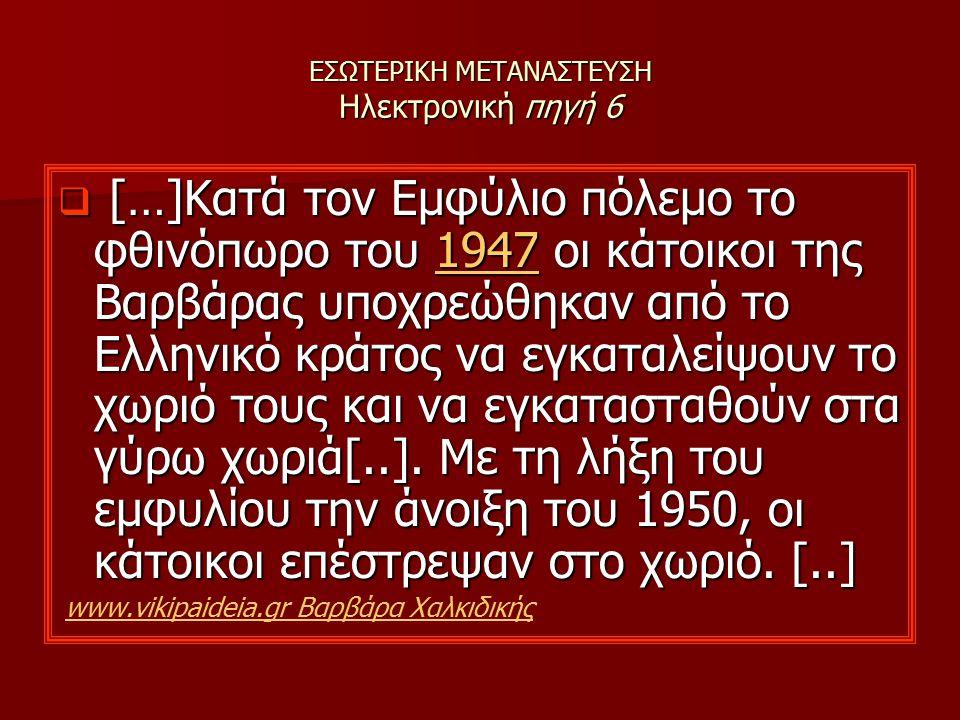ΕΣΩΤΕΡΙΚΗ ΜΕΤΑΝΑΣΤΕΥΣΗ Ηλεκτρονική πηγή 6  […]Κατά τον Εμφύλιο πόλεμο το φθινόπωρο του 1947 οι κάτοικοι της Βαρβάρας υποχρεώθηκαν από το Ελληνικό κρά