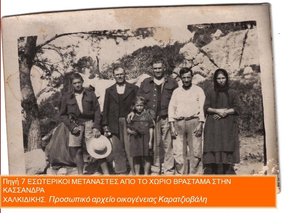 Πηγή 7 ΕΣΩΤΕΡΙΚΟΙ ΜΕΤΑΝΑΣΤΕΣ ΑΠΟ ΤΟ ΧΩΡΙΟ ΒΡΑΣΤΑΜΑ ΣΤΗΝ ΚΑΣΣΑΝΔΡΑ ΧΑΛΚΙΔΙΚΗΣ. Προσωπικό αρχείο οικογένειας Καρατζιοβάλη