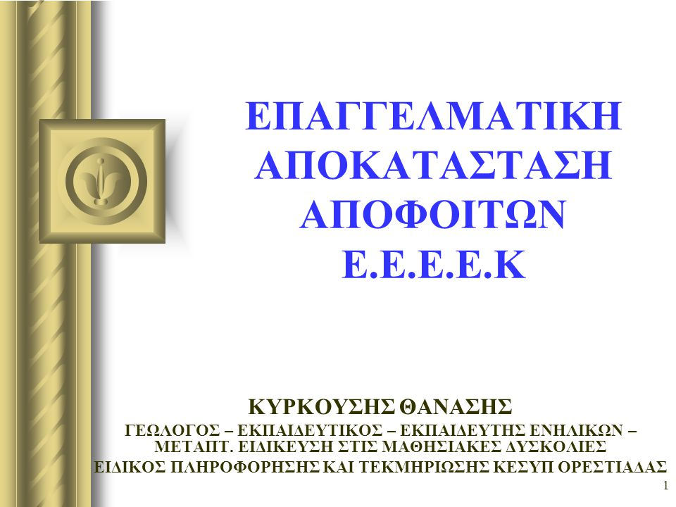12 b.- Στήριξη των ΑμΕΑ 1.Παραδοχή της αρχής, ότι τα άτομα με αναπηρία, με την απαραίτητη στήριξη, αποτελούν μέρος του παραγωγικού δυναμικού της κοινωνίας.