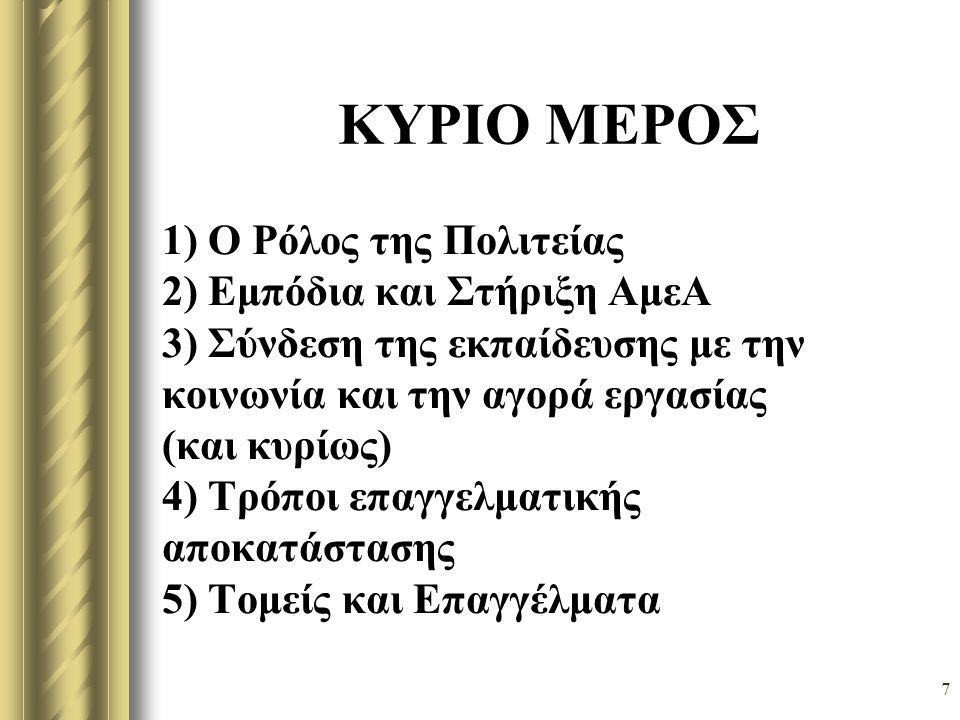 18 ΠΡΟΓΡΑΜΜΑΤΑ ΕΠΙΧΕΙΡΗΜΑΤΙΚΟΤΗΤΑΣ (ελεύθεροι επαγγελματίες - επιχειρηματίες) Διακρίνονται σε Εθνικά και Ευρωπαϊκά (Κ.Π.Σ) 1.Αναπτυξιακός Νόμος (Υπ.
