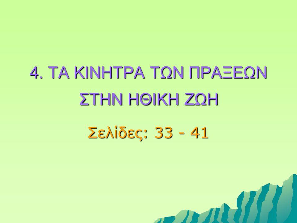 4. ΤΑ ΚΙΝΗΤΡΑ ΤΩΝ ΠΡΑΞΕΩΝ ΣΤΗΝ ΗΘΙΚΗ ΖΩΗ Σελίδες: 33 - 41