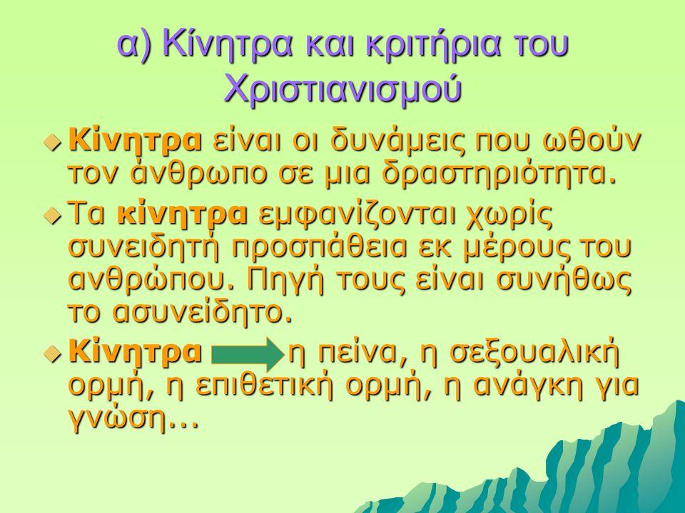 α) Κίνητρα και κριτήρια του Χριστιανισμού  Κίνητρα είναι οι δυνάμεις που ωθούν τον άνθρωπο σε μια δραστηριότητα.  Τα κίνητρα εμφανίζονται χωρίς συνε