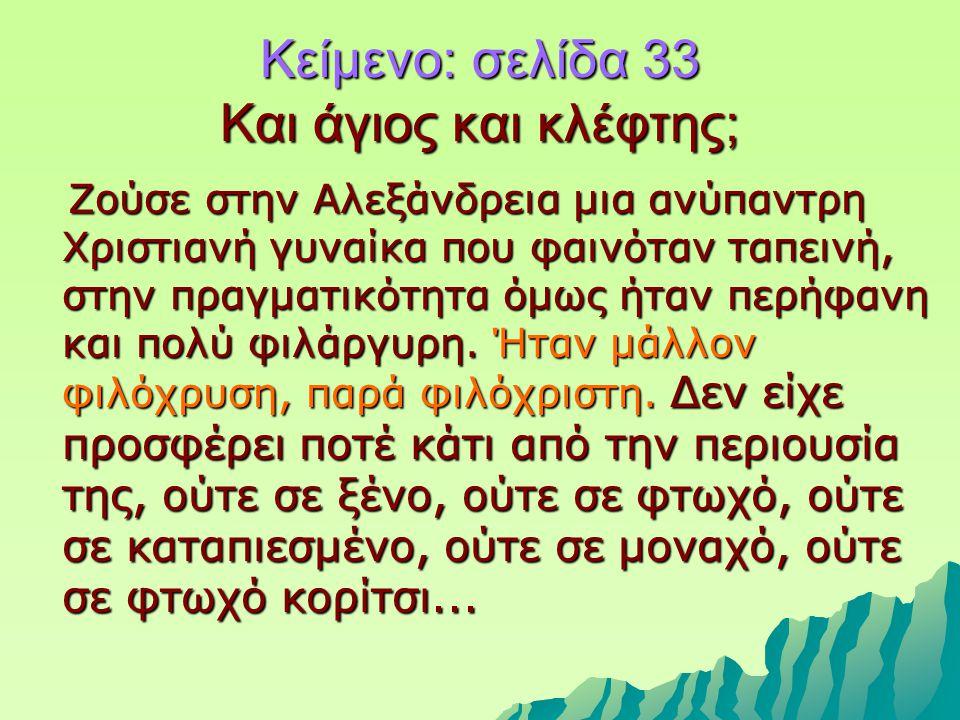 Κείμενο: σελίδα 33 Και άγιος και κλέφτης; Ζούσε στην Αλεξάνδρεια μια ανύπαντρη Χριστιανή γυναίκα που φαινόταν ταπεινή, στην πραγματικότητα όμως ήταν π