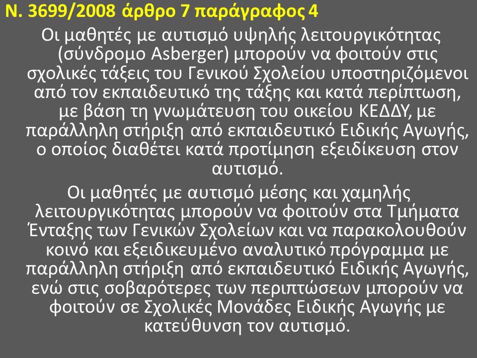 Ν. 3699/2008 άρθρο 7 παράγραφος 4 Οι μαθητές με αυτισμό υψηλής λειτουργικότητας (σύνδρομο Asberger) μπορούν να φοιτούν στις σχολικές τάξεις του Γενικο