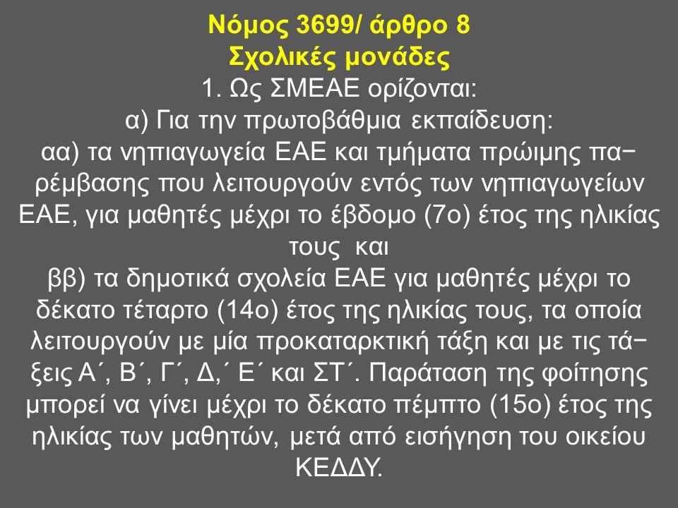 Νόμος 3699/ άρθρο 8 Σχολικές μονάδες 1. Ως ΣΜΕΑΕ ορίζονται: α) Για την πρωτοβάθμια εκπαίδευση: αα) τα νηπιαγωγεία ΕΑΕ και τμήματα πρώιμης πα− ρέμβασης