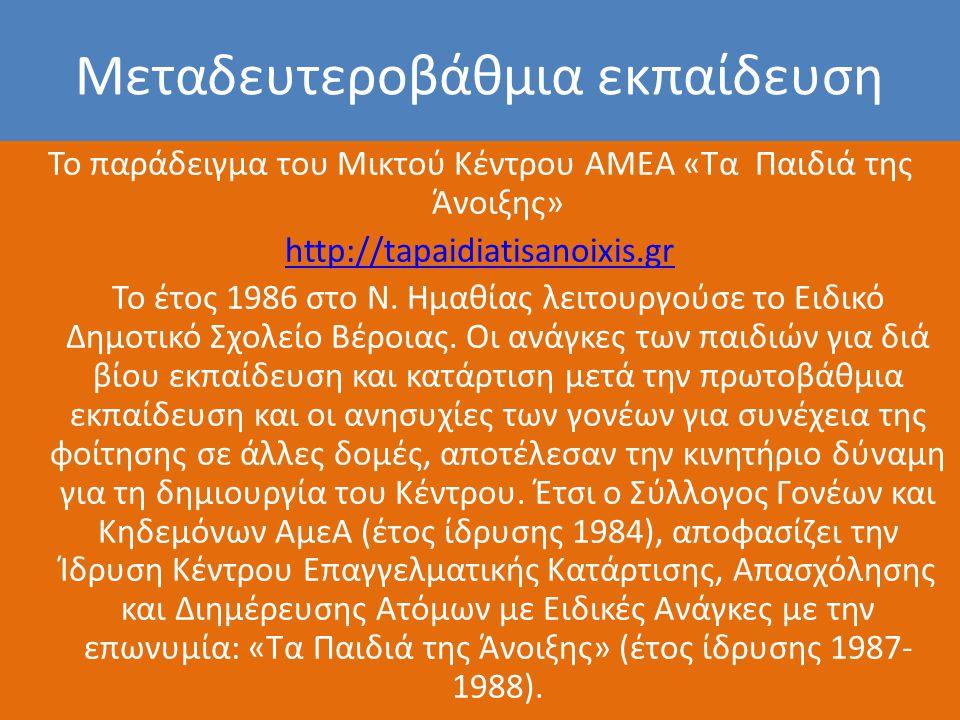 Μεταδευτεροβάθμια εκπαίδευση Το παράδειγμα του Μικτού Κέντρου ΑΜΕΑ «Τα Παιδιά της Άνοιξης» http://tapaidiatisanoixis.gr Το έτος 1986 στο Ν. Ημαθίας λε