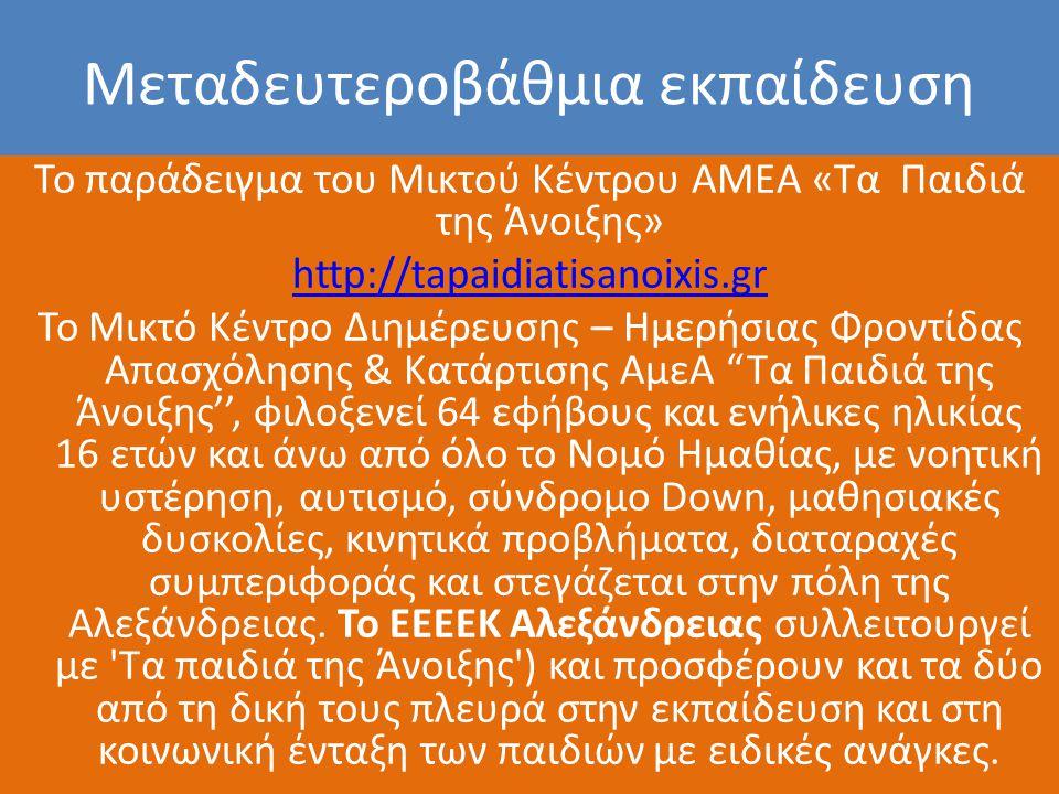 Μεταδευτεροβάθμια εκπαίδευση Το παράδειγμα του Μικτού Κέντρου ΑΜΕΑ «Τα Παιδιά της Άνοιξης» http://tapaidiatisanoixis.gr Το Μικτό Κέντρο Διημέρευσης –