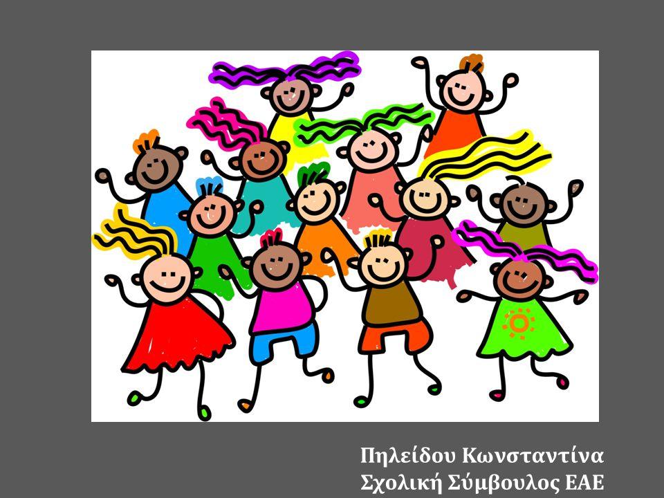 Πηλείδου Κωνσταντίνα Σχολική Σύμβουλος ΕΑΕ