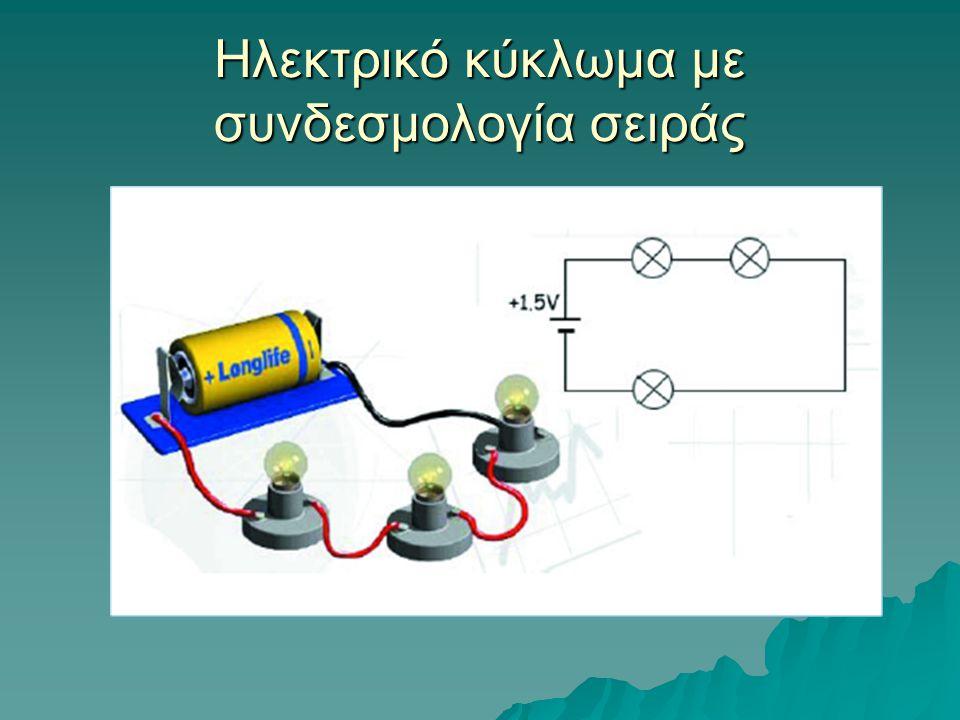 Ηλεκτρικό κύκλωμα με συνδεσμολογία σειράς