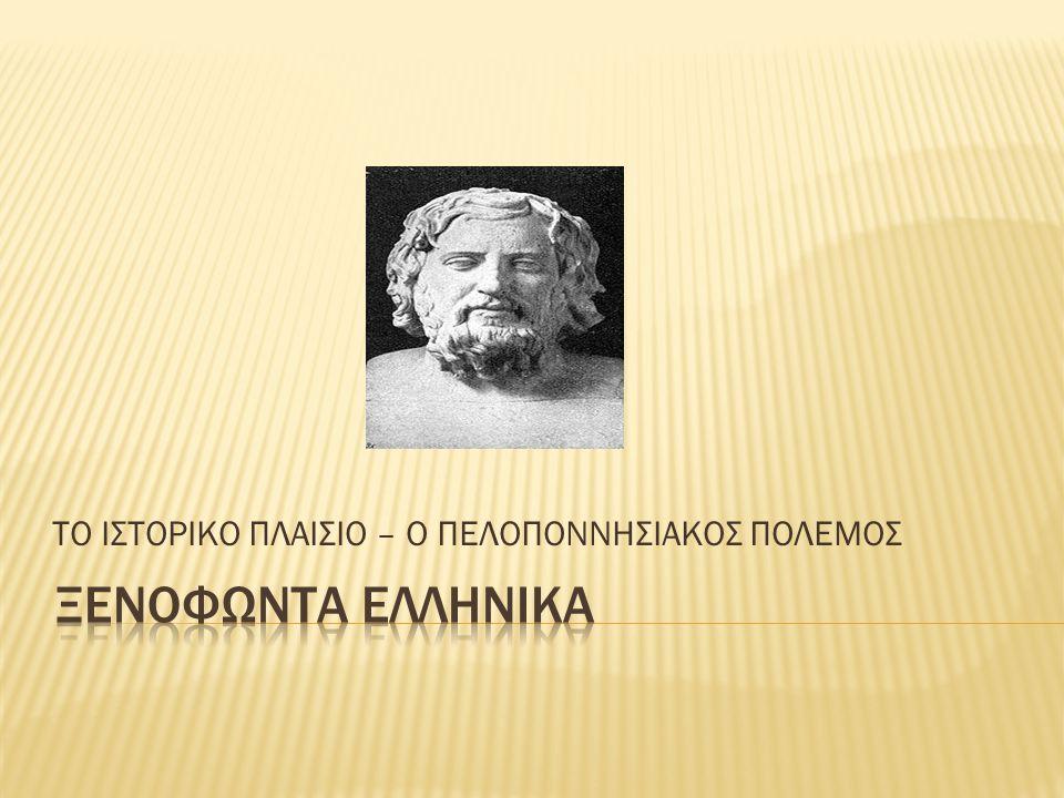 Ναυμαχία των Αργινουσών 406 πΧ ΙΣΤΟΡΙΚΑ ΓΕΓΟΝΟΤΑ ΑΛΚΙΒΙΑΔΗΣ: έπειτα από ήττα του στη ναυμαχία στο Νότιο της Ιωνίας =θεωρήθηκε υπεύθυνος και αυτοεξορίστηκε ΚΟΝΩΝ: ΤΟ 406 πΧ.