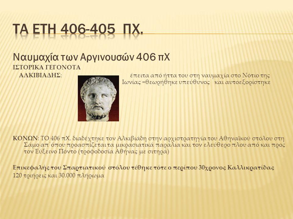 Ναυμαχία των Αργινουσών 406 πΧ ΙΣΤΟΡΙΚΑ ΓΕΓΟΝΟΤΑ ΑΛΚΙΒΙΑΔΗΣ: έπειτα από ήττα του στη ναυμαχία στο Νότιο της Ιωνίας =θεωρήθηκε υπεύθυνος και αυτοεξορίσ