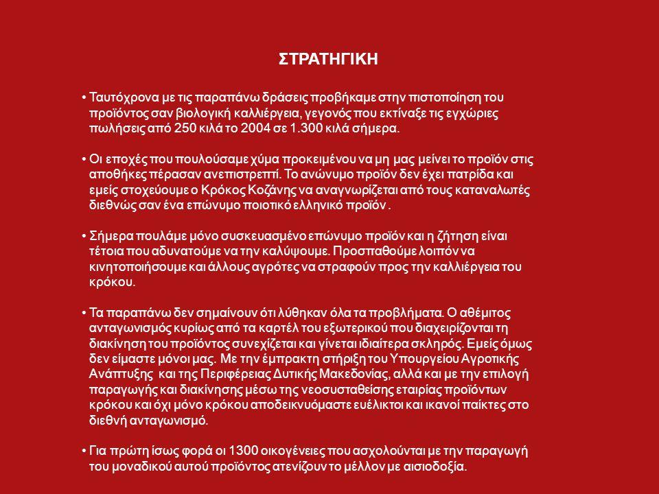 Προϊόντα Κρόκου Κοζάνης Η εταιρία συστάθηκε το 2007 από τον αναγκαστικό συνεταιρισμό κροκοπαραγωγών Κοζάνης και την εταιρία ΚΟΡΡΕΣ ΑΕ Φυσικά Προϊόντα.