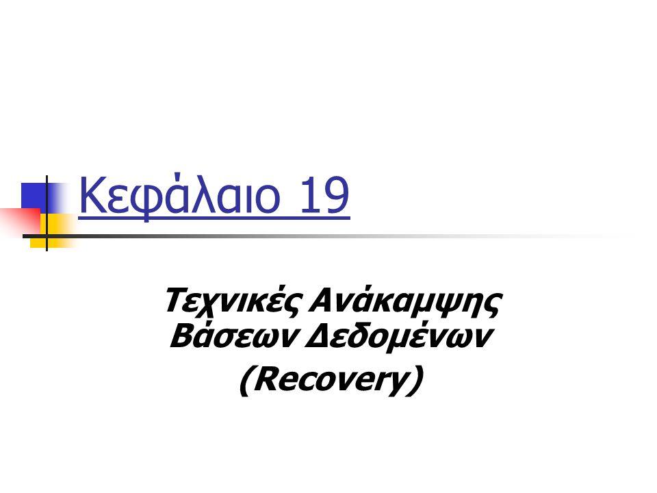 Κεφάλαιο 19 Τεχνικές Ανάκαμψης Βάσεων Δεδομένων (Recovery)