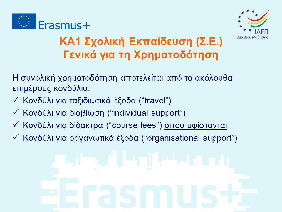 ΚΑ1 Σχολική Εκπαίδευση (Σ.Ε.) Γενικά για τη Χρηματοδότηση Η συνολική χρηματοδότηση αποτελείται από τα ακόλουθα επιμέρους κονδύλια: Κονδύλι για ταξιδιω