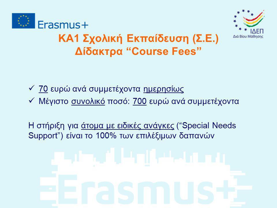 """ΚΑ1 Σχολική Εκπαίδευση (Σ.Ε.) Δίδακτρα """"Course Fees"""" 70 ευρώ ανά συμμετέχοντα ημερησίως Μέγιστο συνολικό ποσό: 700 ευρώ ανά συμμετέχοντα Η στήριξη για"""
