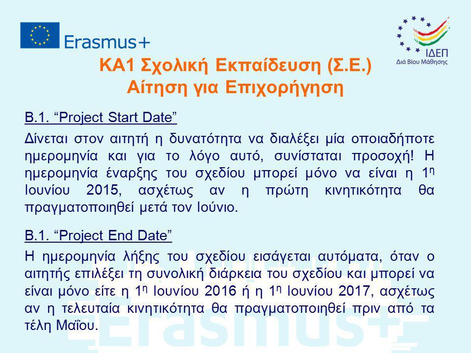 """ΚΑ1 Σχολική Εκπαίδευση (Σ.Ε.) Αίτηση για Επιχορήγηση B.1. """"Project Start Date"""" Δίνεται στον αιτητή η δυνατότητα να διαλέξει μία οποιαδήποτε ημερομηνία"""
