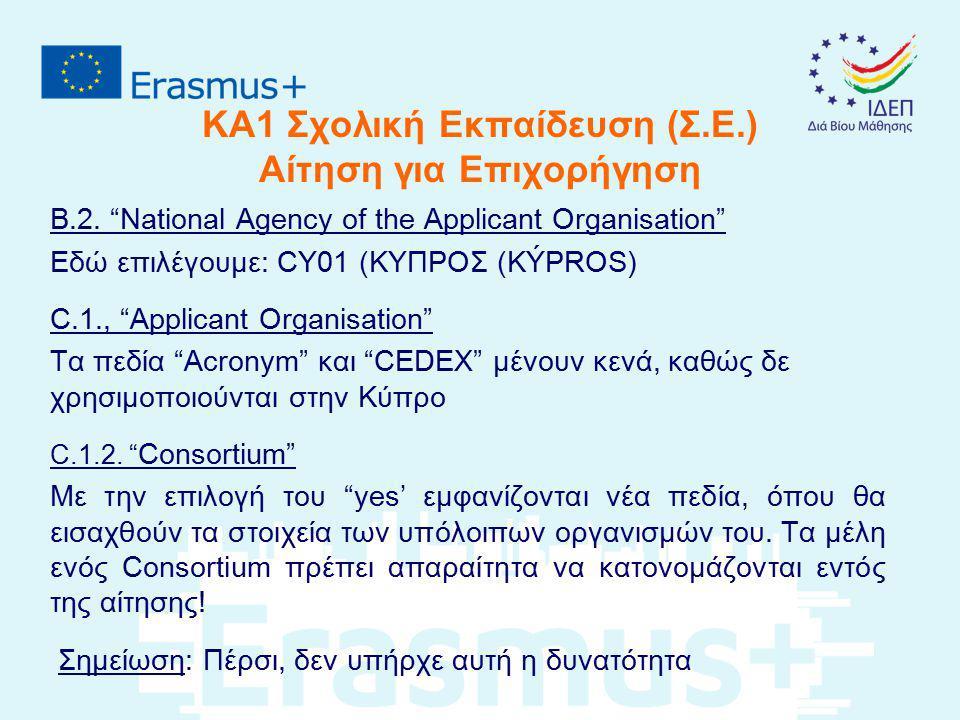 """ΚΑ1 Σχολική Εκπαίδευση (Σ.Ε.) Αίτηση για Επιχορήγηση B.2. """"National Agency of the Applicant Organisation"""" Εδώ επιλέγουμε: CY01 (ΚΥΠΡΟΣ (KÝPROS) C.1.,"""