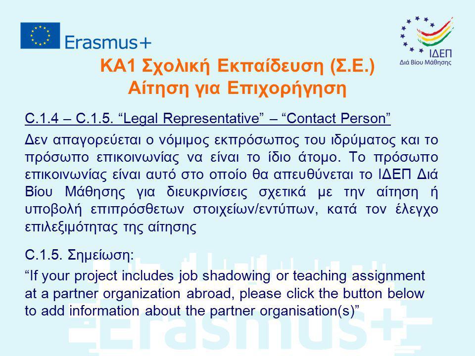 """ΚΑ1 Σχολική Εκπαίδευση (Σ.Ε.) Αίτηση για Επιχορήγηση C.1.4 – C.1.5. """"Legal Representative"""" – """"Contact Person"""" Δεν απαγορεύεται ο νόμιμος εκπρόσωπος το"""