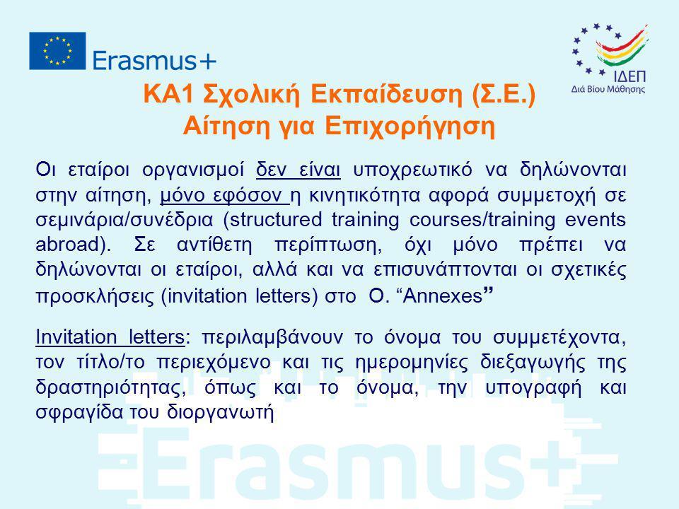 ΚΑ1 Σχολική Εκπαίδευση (Σ.Ε.) Αίτηση για Επιχορήγηση Οι εταίροι οργανισμοί δεν είναι υποχρεωτικό να δηλώνονται στην αίτηση, μόνο εφόσον η κινητικότητα