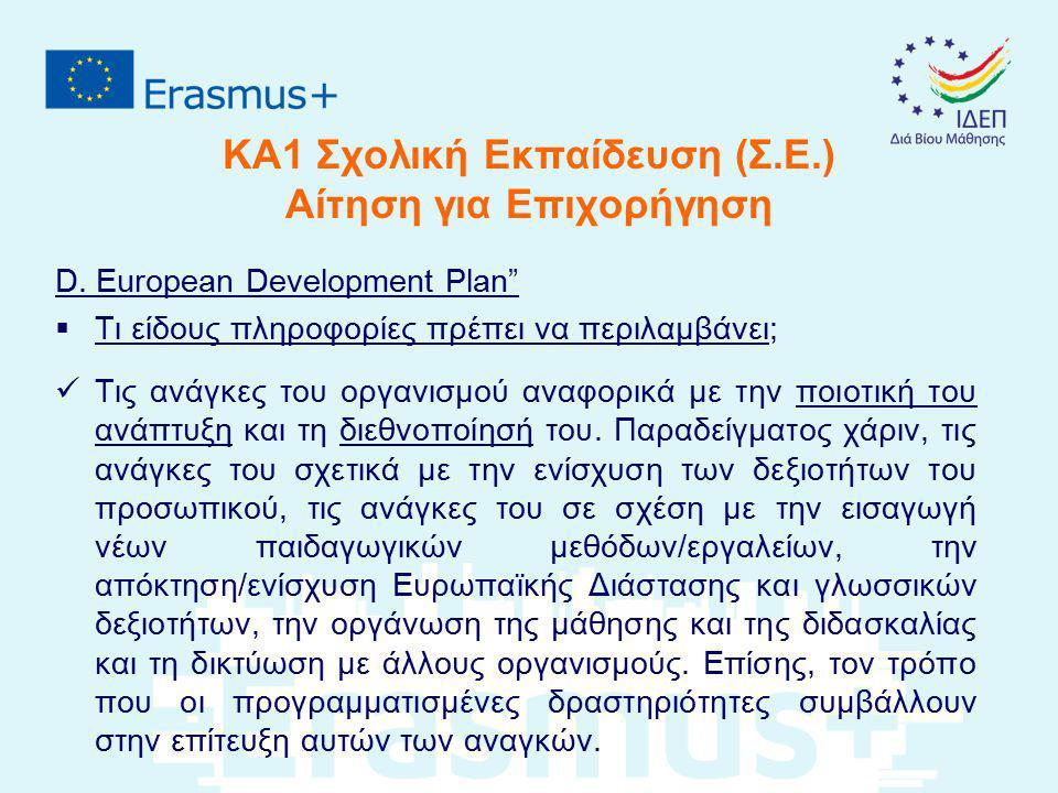 """ΚΑ1 Σχολική Εκπαίδευση (Σ.Ε.) Αίτηση για Επιχορήγηση D. European Development Plan""""  Τι είδους πληροφορίες πρέπει να περιλαμβάνει; Τις ανάγκες του οργ"""