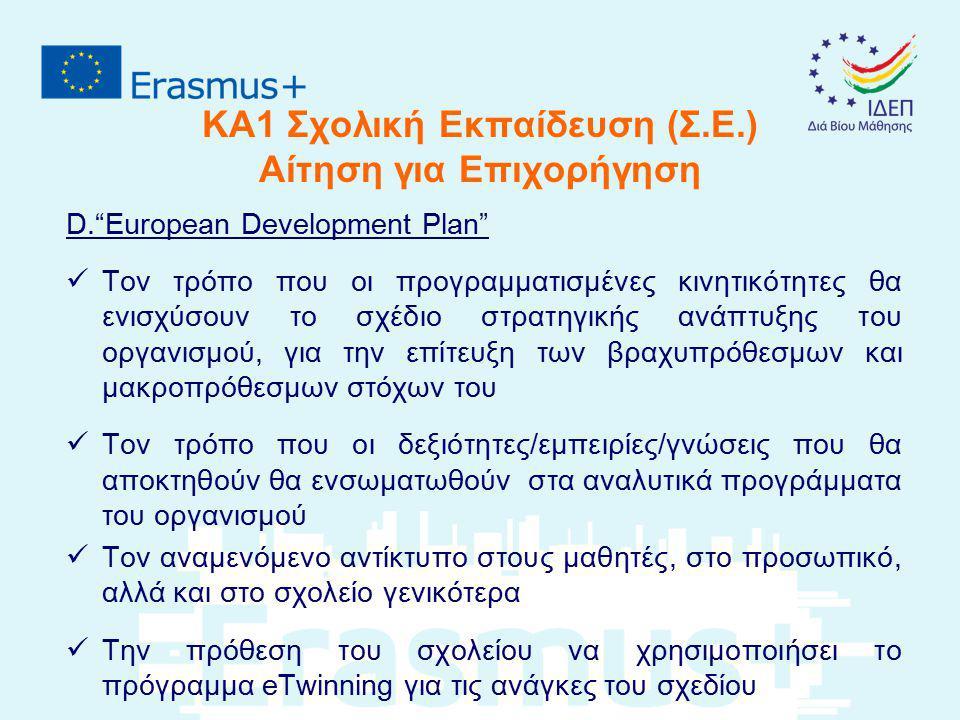 """ΚΑ1 Σχολική Εκπαίδευση (Σ.Ε.) Αίτηση για Επιχορήγηση D.""""European Development Plan"""" Τον τρόπο που οι προγραμματισμένες κινητικότητες θα ενισχύσουν το σ"""