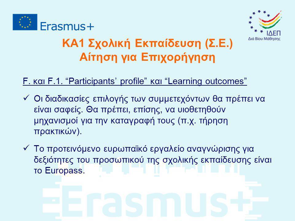 """ΚΑ1 Σχολική Εκπαίδευση (Σ.Ε.) Αίτηση για Επιχορήγηση F. και F.1. """"Participants' profile"""" και """"Learning outcomes"""" Οι διαδικασίες επιλογής των συμμετεχό"""