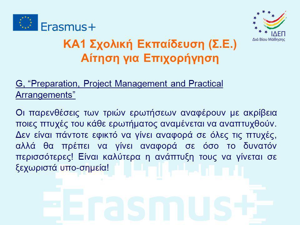 """ΚΑ1 Σχολική Εκπαίδευση (Σ.Ε.) Αίτηση για Επιχορήγηση G, """"Preparation, Project Management and Practical Arrangements"""" Οι παρενθέσεις των τριών ερωτήσεω"""