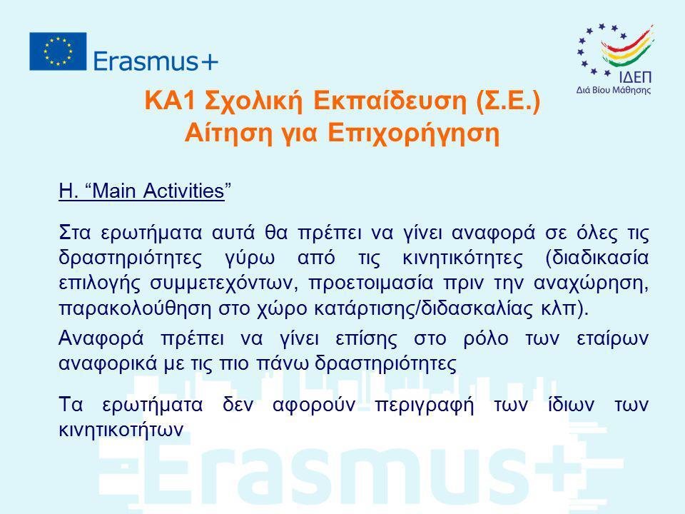 """ΚΑ1 Σχολική Εκπαίδευση (Σ.Ε.) Αίτηση για Επιχορήγηση Η. """"Main Activities"""" Στα ερωτήματα αυτά θα πρέπει να γίνει αναφορά σε όλες τις δραστηριότητες γύρ"""