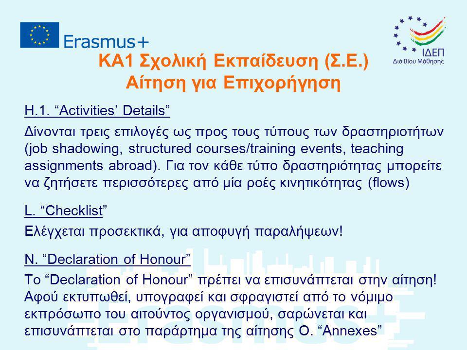"""ΚΑ1 Σχολική Εκπαίδευση (Σ.Ε.) Αίτηση για Επιχορήγηση Η.1. """"Activities' Details"""" Δίνονται τρεις επιλογές ως προς τους τύπους των δραστηριοτήτων (job sh"""