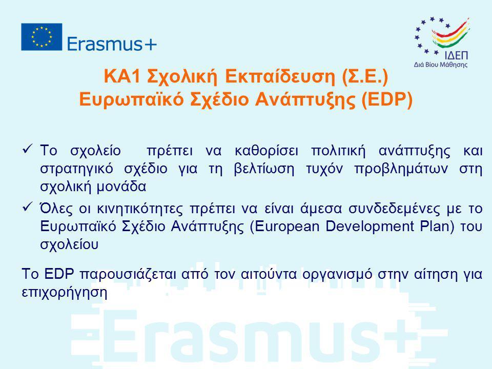 ΚΑ1 Σχολική Εκπαίδευση (Σ.Ε.) Ευρωπαϊκό Σχέδιο Ανάπτυξης (EDP) Το σχολείο πρέπει να καθορίσει πολιτική ανάπτυξης και στρατηγικό σχέδιο για τη βελτίωση