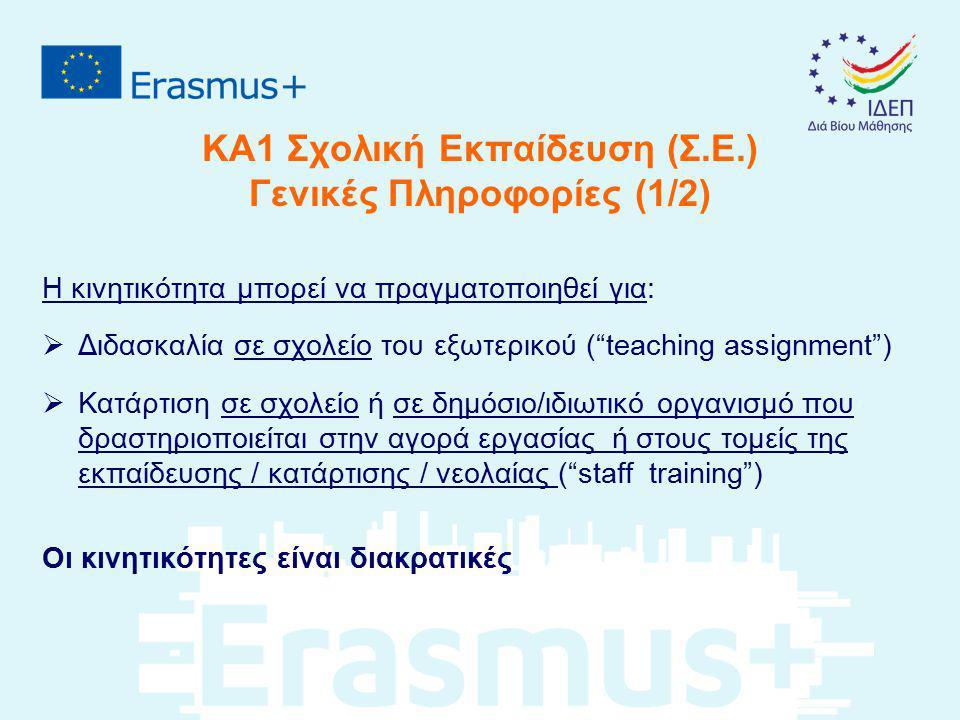 """ΚΑ1 Σχολική Εκπαίδευση (Σ.Ε.) Γενικές Πληροφορίες (1/2) H κινητικότητα μπορεί να πραγματοποιηθεί για:  Διδασκαλία σε σχολείο του εξωτερικού (""""teachin"""