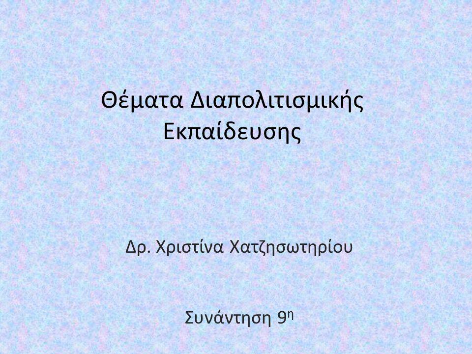 Εκθέσεις από τα Ευρωπαϊκά Παρατηρητήρια ECRI (1999; 2001; 2006)  Αυξημένη προσοχή από το Υ.Π.Π.